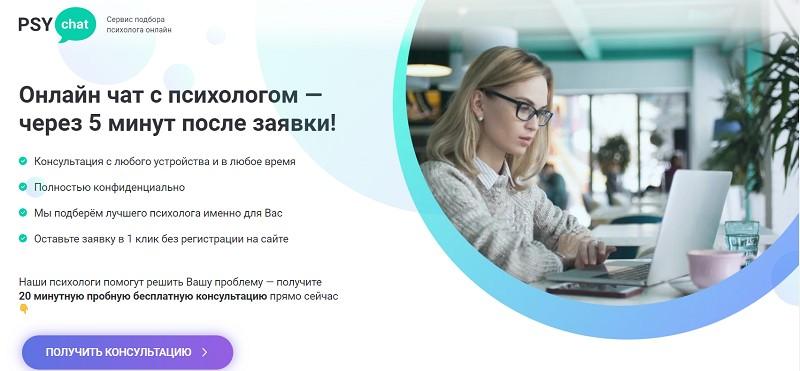сервис по подбору психолога Psy-chat.ru