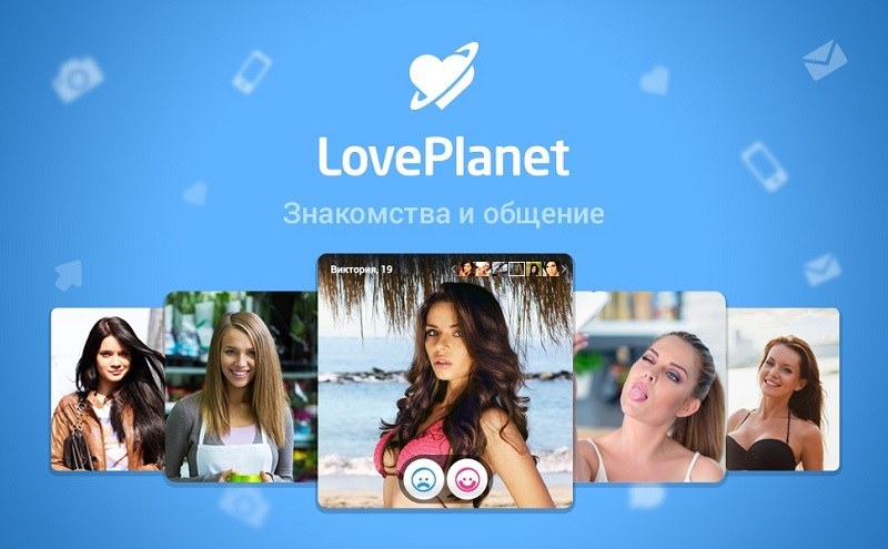 топ-10 сайтов знакомств: LovePlanet