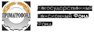 Рейтинг негосударственных пенсионных фондов - ПромАгроФонд