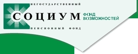 Рейтинг негосударственных пенсионных фондов - Социум