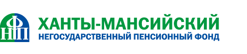 Рейтинг негосударственных пенсионных фондов - Ханты-Мансийский