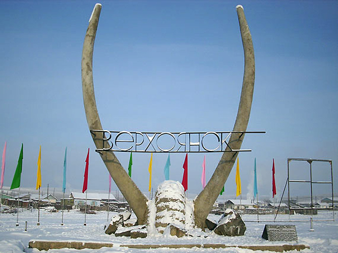 Верхоянск, самый холодный город в России и на Земле. Фото