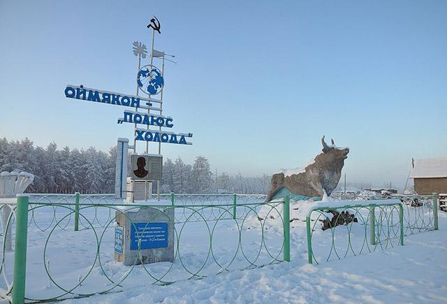 Оймякон, самое холодное место в России. Фото